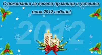 Весела Коледа, щастлива и успешна нова година