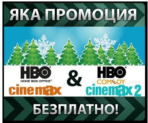 Цифрова ТВ Промоции